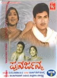 Punarjanma Movie Poster