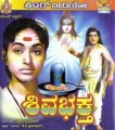 Shiva Bhakta Movie Poster