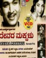 Devara Makkalu Movie Poster