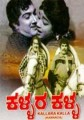 Kallara Kalla Movie Poster