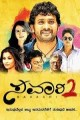 Savari 2 Movie Poster