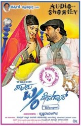 Paru wife of Devdas Movie Poster