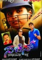 Sachin! Tendulkar Alla Movie Poster