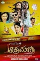 Aakramana Movie Poster