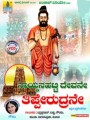 Nayakanahatti Sri Guru Thipperudraswamy Mahathme Movie Poster