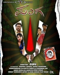 Panganama Movie Poster