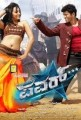 Power Star Movie Poster