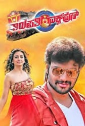 Thirupathi Express Movie Poster