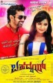 Bahaddur Movie Poster