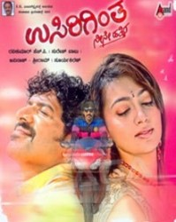 Usirigintha Movie Poster