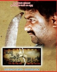 Huccha Venkat Movie Poster