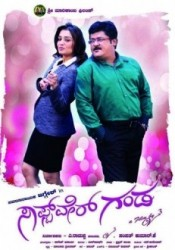 Software Ganda Movie Poster