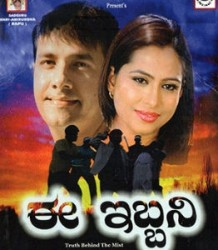 Ee Ibbani Movie Poster