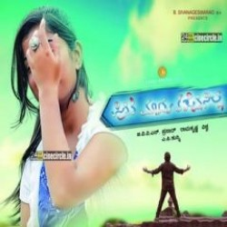 Preethi Madu Thappenilla Movie Poster