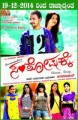 Santhoshakke Movie Poster