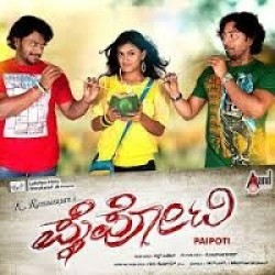 Paipoti Movie Poster