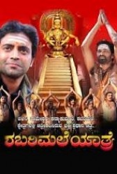 Shabarimale Yathre Movie Poster