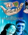 Prana Koduve Gelathi Movie Poster
