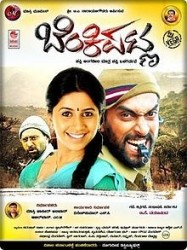 Benkipatna Movie Poster