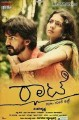 Raate Movie Poster