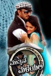 Mutthina Maleyali Movie Poster