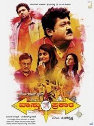 Vaastu Prakaara Movie Poster