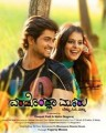 Eradondla Mooru Movie Poster