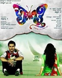 Patharagitthi Movie Poster