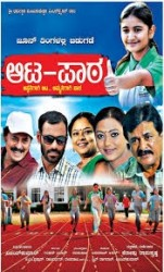 Aata Paata Movie Poster