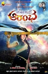 Aarambha Movie Poster