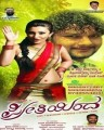 Preethiyinda Movie Poster