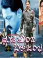 Mane Thumba Bari Jambha Movie Poster