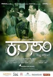 Kanasu Movie Poster