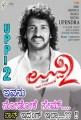 Uppi 2 Movie Poster