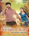 Geetha Bangle Store Movie Poster