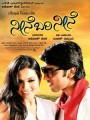 Neene Bari Neene Movie Poster