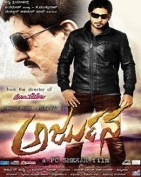 Arjuna Movie Poster