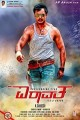 Mr. Airavatha Movie Poster