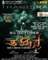 Thamisra Movie Poster