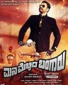 Mana Mecchida Bangaru Movie Poster