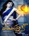 Mumtaz Movie Poster