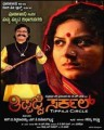 Thippajji Circle Movie Poster