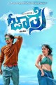 Jathre Movie Poster