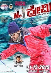 Mr. Premi Movie Poster