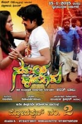 Nammoora Hudugaru Movie Poster
