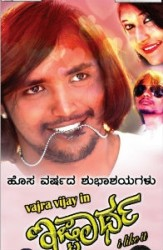 Ishtartha Movie Poster
