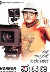 Kathe Chithrakathe Nirdeshana Puttanna Movie Poster