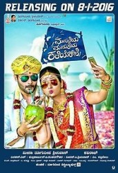 Maduveya Mamatheya Kareyole Movie Poster