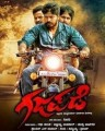 Gajapade Movie Poster