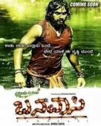 Prakruthiya Madilu Banavasi Movie Poster
